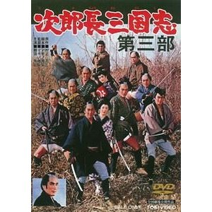 次郎長三国志 第三部 [DVD] dss