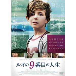 ルイの9番目の人生 [DVD]|dss