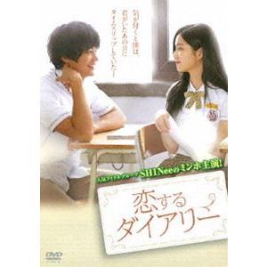 恋するダイアリー [DVD]