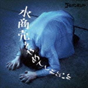 ゴールデンボンバー / 水商売をやめてくれないか(生産限定盤) [CD]|dss