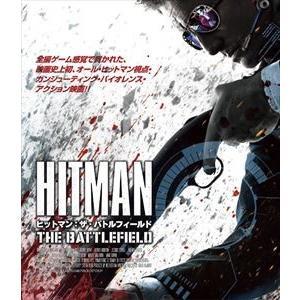 ヒットマン:ザ・バトルフィールド [Blu-ray]