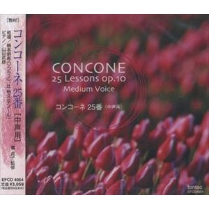 嶺貞子(監修)/コンコーネ 25番 中声用(CD)