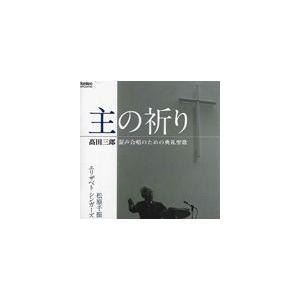 松原千振(cond) / 高田三郎: 混声合唱のための典礼聖歌 主の祈り [CD]