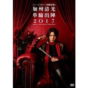 ミュージカル『刀剣乱舞』 〜加州清光 単騎出陣2...の商品画像