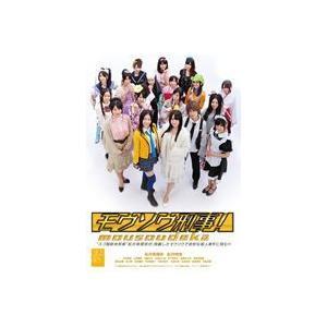 SKE48/モウソウ刑事!第1巻(通常版) [DVD]|dss