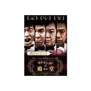 リアクションの殿堂 〜遺作〜 [DVD]