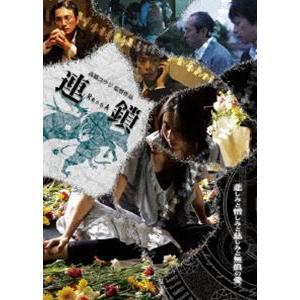連鎖 [DVD]