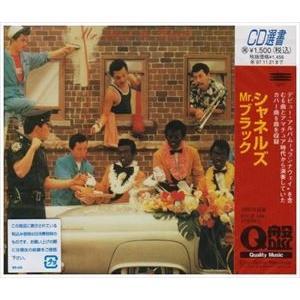 シャネルズ / Mr.ブラック [CD]|dss