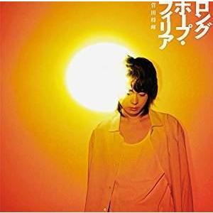 菅田将暉 / ロングホープ・フィリア(初回生産限定盤/CD+DVD) [CD]|dss