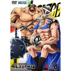 ONE PIECE ワンピース 17THシーズン ドレスローザ編 piece.8 [DVD]|dss