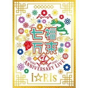i☆Ris 7th Anniversary Live 〜七福万来〜(初回生産限定盤) [DVD]