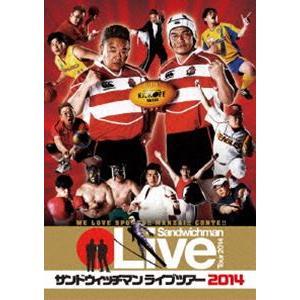 サンドウィッチマンライブツアー2014 [DVD] dss