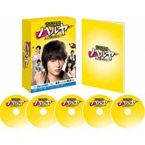 青春探偵ハルヤ Blu-ray BOX [Blu-ray]