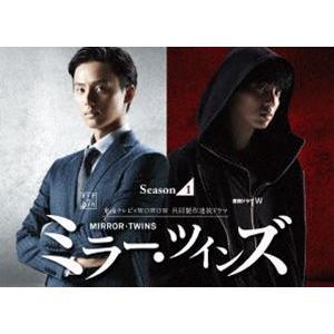 ミラー・ツインズ Season1 ブルーレイBOX (初回仕様) [Blu-ray]|dss