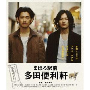 まほろ駅前多田便利軒 スペシャル・プライス [Blu-ray]|dss
