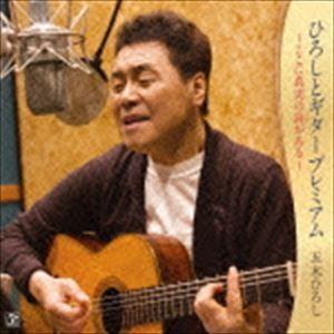 五木ひろし / ひろしとギタープレミアム〜ここに真実の詩がある〜 [CD]|dss