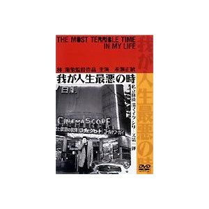 我が人生最悪の時 私立探偵濱マイクシリーズ 第一弾 [DVD]|dss