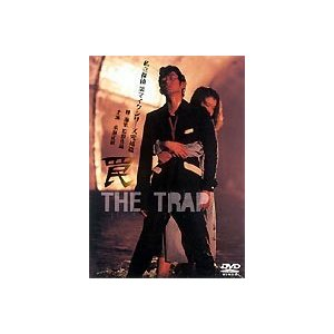 罠 THE TRAP 私立探偵濱マイクシリーズ 第三弾 [DVD]|dss