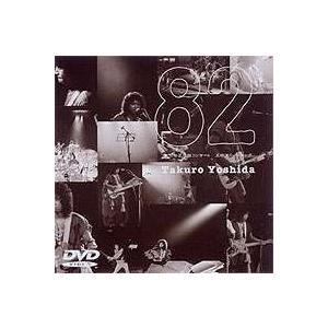 吉田拓郎/'82日本武道館コンサート 王様達のハイキング(期間限定) [DVD]|dss