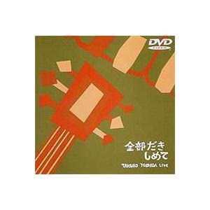 吉田拓郎/吉田拓郎LIVE〜全部抱きしめて〜(期間限定) [DVD]|dss