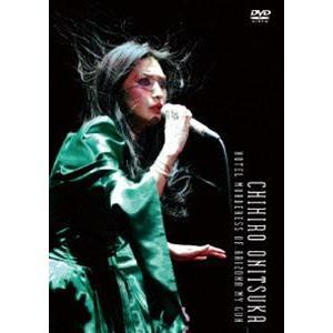 鬼束ちひろ/HOTEL MURDERESS OF ARIZONA MY GUN [DVD]|dss