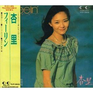杏里 / フィーリン′ [CD]|dss