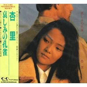 杏里 / 哀しみの孔雀 [CD]|dss