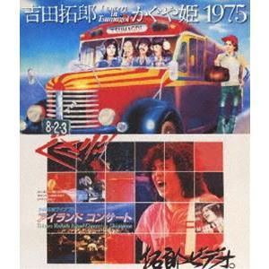 吉田拓郎 かぐや姫 コンサート イン つま恋 1975+'79 篠島アイランドコンサート [Blu-ray]|dss