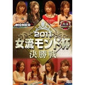 麻雀プロリーグ 2011女流モンド杯 決勝戦 [DVD]