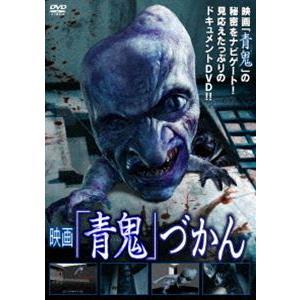映画 青鬼 づかん [DVD]