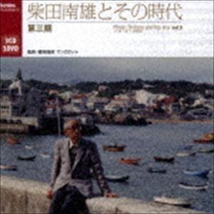 種別:CD (クラシック) 解説:時空を越えた巨視的世界観を示した作曲家、柴田南雄(1916−198...