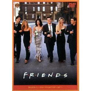 フレンズ5(フィフス・シーズン) DVDコレクターズセット 1 [DVD]|dss