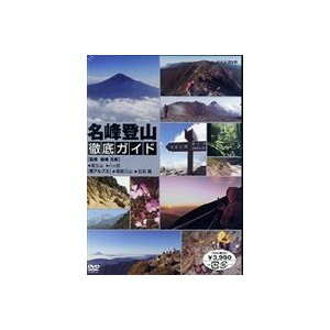 名峰登山徹底ガイド 富士山/八ヶ岳/南アルプス〜鳳凰三山/北...