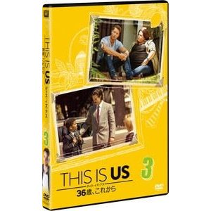THIS IS US/ディス・イズ・アス 36歳、これから vol.3 [DVD]|dss