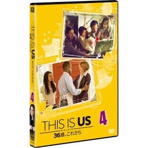 THIS IS US/ディス・イズ・アス 36歳、これから vol.4 [DVD]|dss