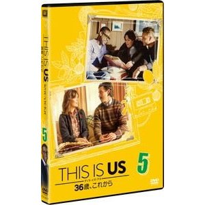 THIS IS US/ディス・イズ・アス 36歳、これから vol.5 [DVD]|dss