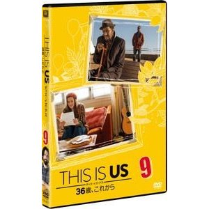 THIS IS US/ディス・イズ・アス 36歳、これから vol.9 [DVD]|dss