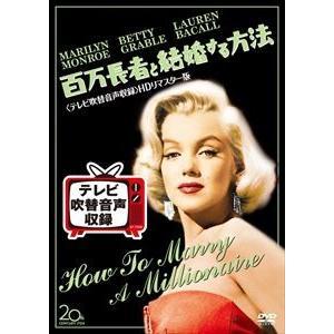 百万長者と結婚する方法<テレビ吹替音声収録>HDリマスター版 [DVD]|dss