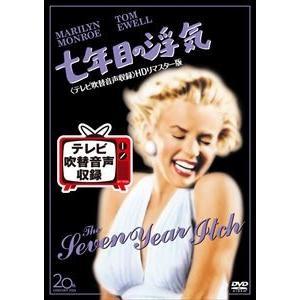 七年目の浮気<テレビ吹替音声収録>HDリマスター版 [DVD]|dss