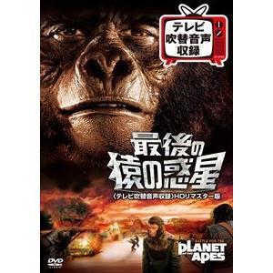 最後の猿の惑星<テレビ吹替音声収録>HDリマスター版 [DVD]|dss