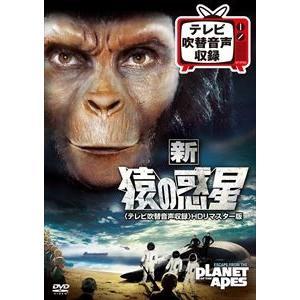 新 猿の惑星<テレビ吹替音声収録>HDリマスター版 [DVD]|dss