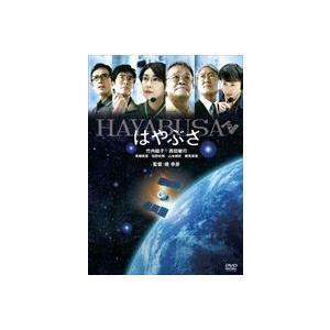はやぶさ/HAYABUSA [DVD] dss
