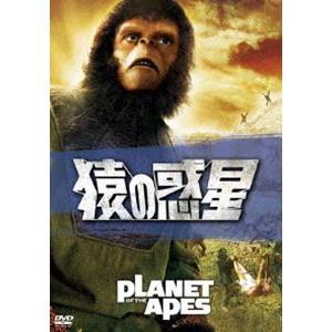 猿の惑星 [DVD]|dss