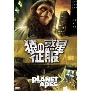 猿の惑星・征服 [DVD]|dss