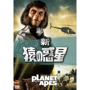 新・猿の惑星 [DVD]|dss