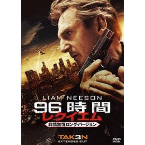 96時間/レクイエム〈非情無情ロング・バージョン〉 [DVD]|dss