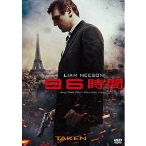 96時間 [DVD]|dss
