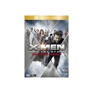 X-MEN:ファイナル ディシジョン(期間限定) [DVD]|dss
