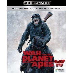 猿の惑星:聖戦記(グレート・ウォー)<4K ULTRA HD+3D+2Dブルーレイ/3枚組> [Ultra HD Blu-ray]|dss