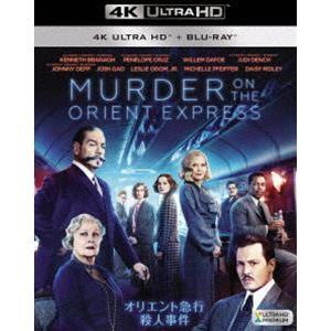 オリエント急行殺人事件<4K ULTRA HD+2Dブルーレイ> [Blu-ray] dss